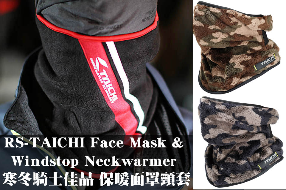 2016 RS-TAICHI Face Mask Windstop Neckwarmer