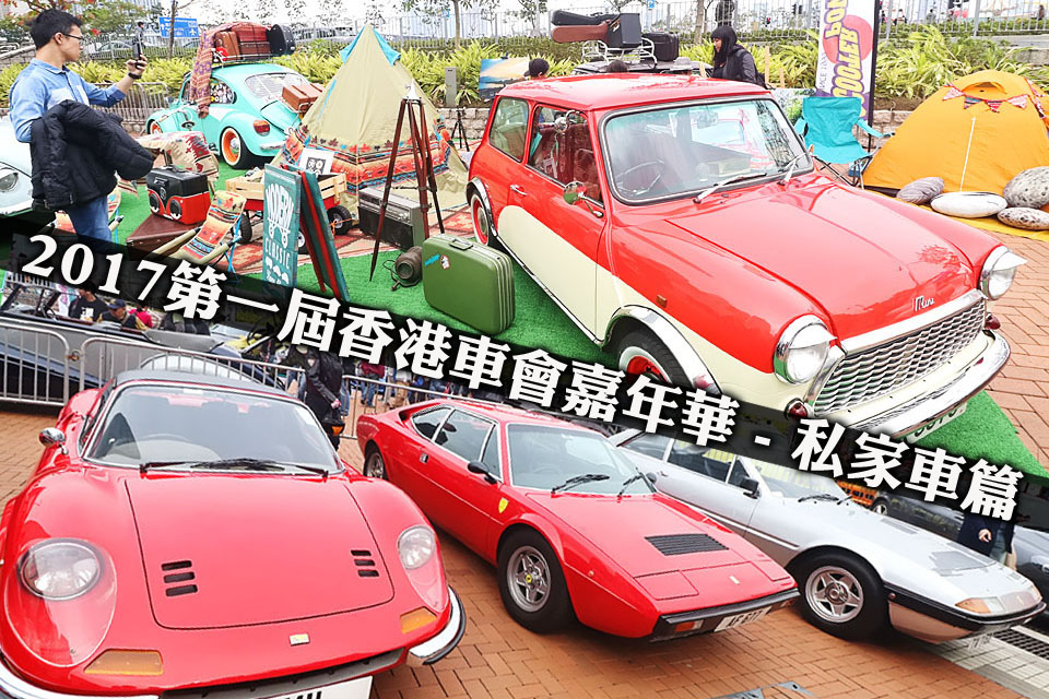 2017 MOTORING CLUBS FESTIVAL CAR