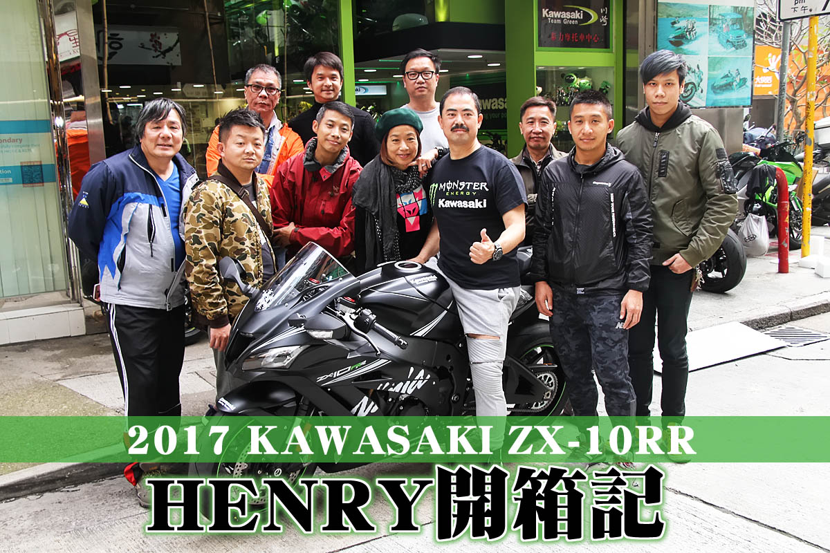 2017 KAWASAKI ZX-10RR HENRY OPEN BOX