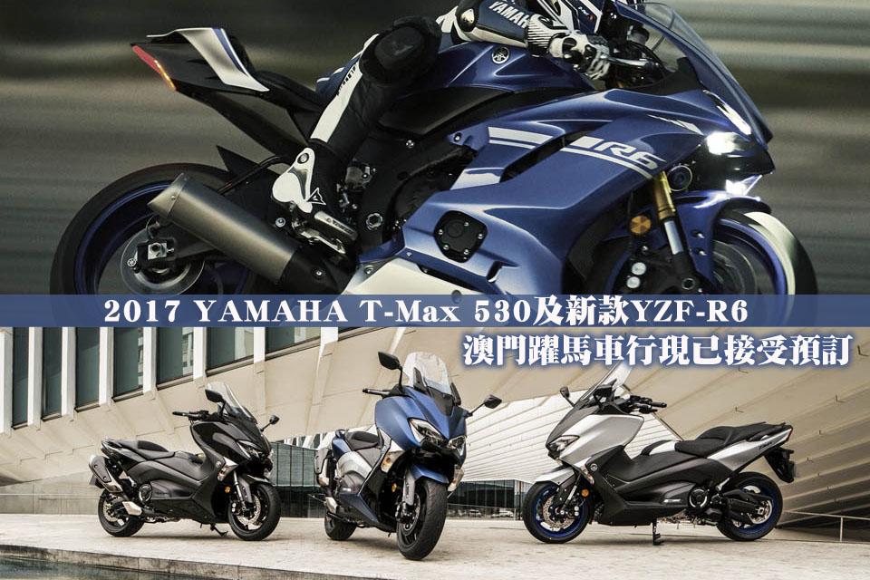 2017 YAMAHA T-Max 530 YZF-R6 MACAU