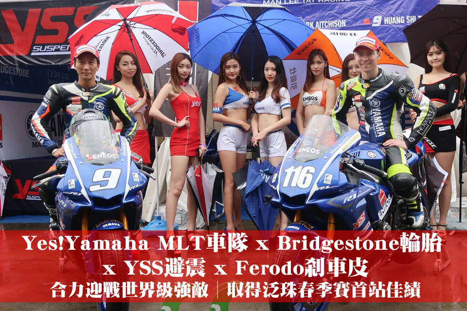 2017 Yes Yamaha MLT Bridgestone