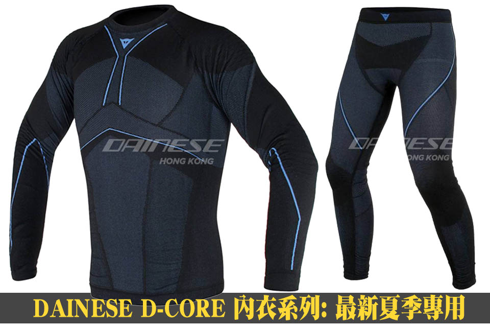 2017 DAINESE D-CORE