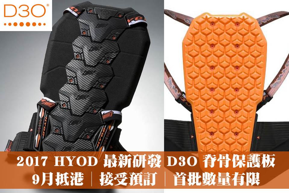 2017 HYOD DYNAMIC PRO D3O BACK PROTECTOR
