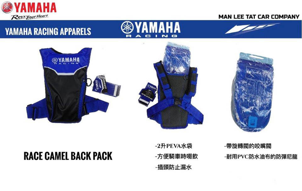 2017 YAMAHA RACING APPARELS