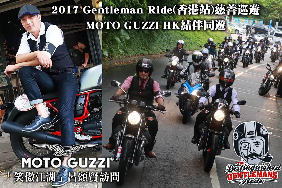 2017 Gentleman Ride MOTO GUZZI HK