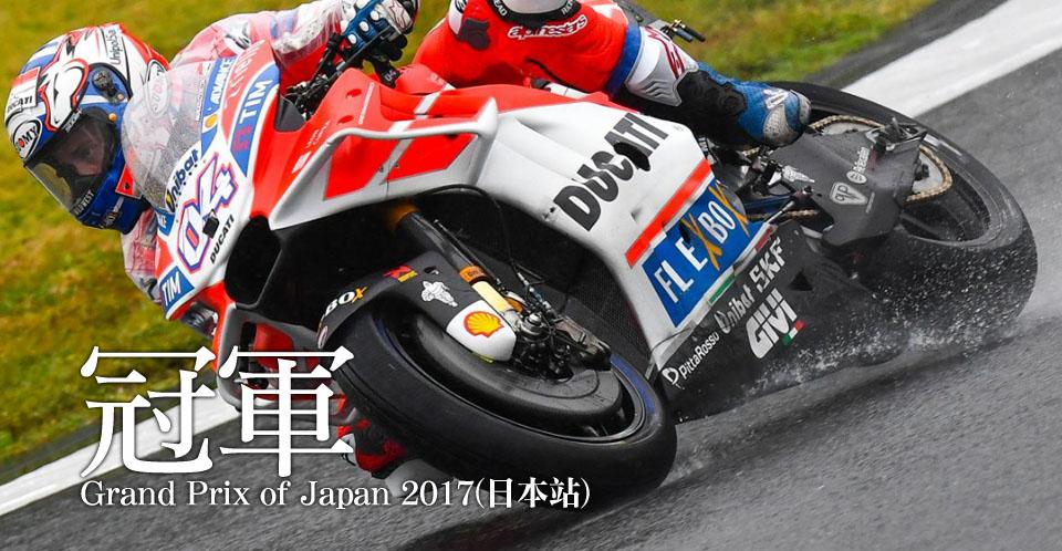2017 motogp japan