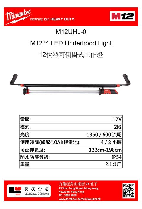 2017 milwaukee m12 led underhood light