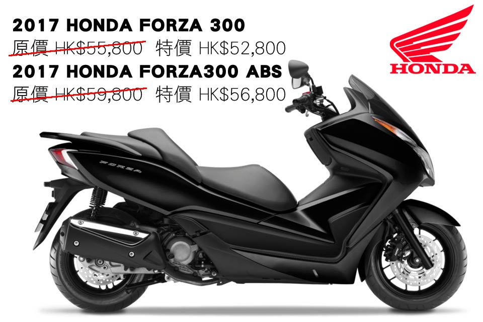 2017 HONDA FORZA 300 ABS