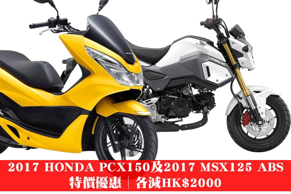 2018 HONDA MSX PCX SALE