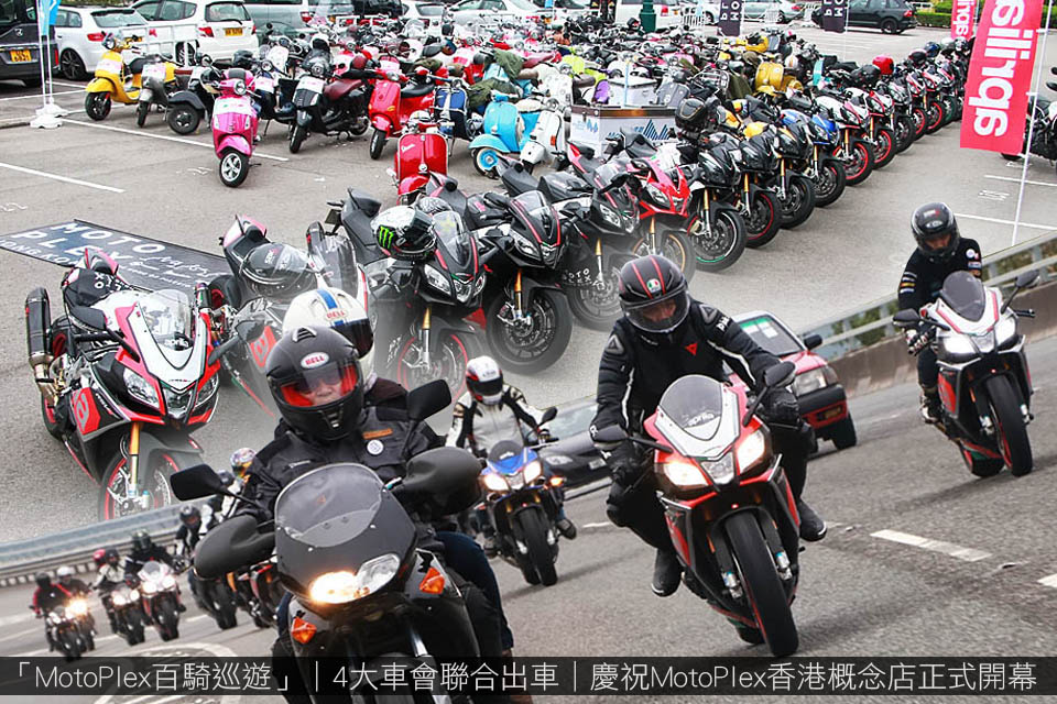 2018 MotoPlex HONG KONG RIDING