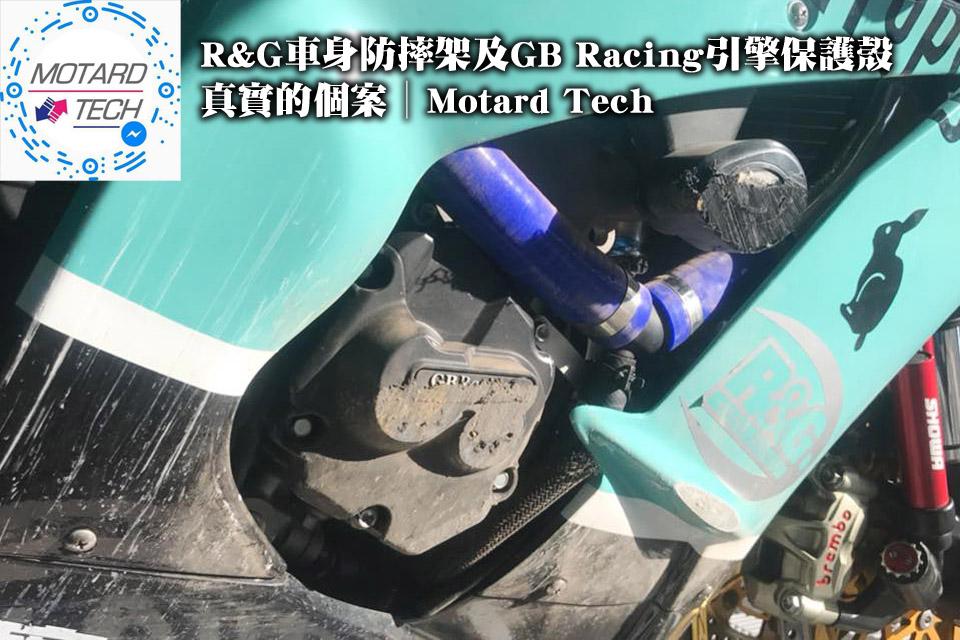 2018 R&G GB Racing MOTARD TECH