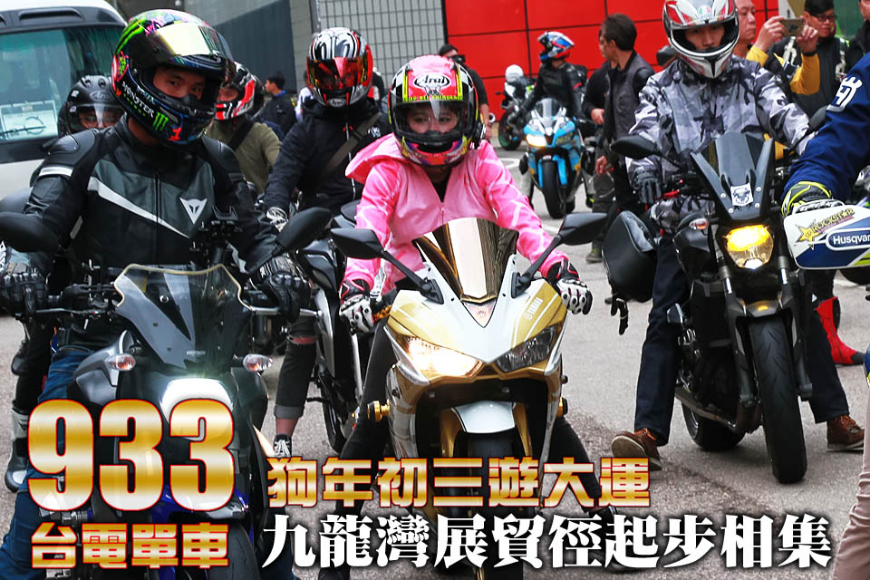 2018 CHINESE NEW YEAR RIDING KOWLOON