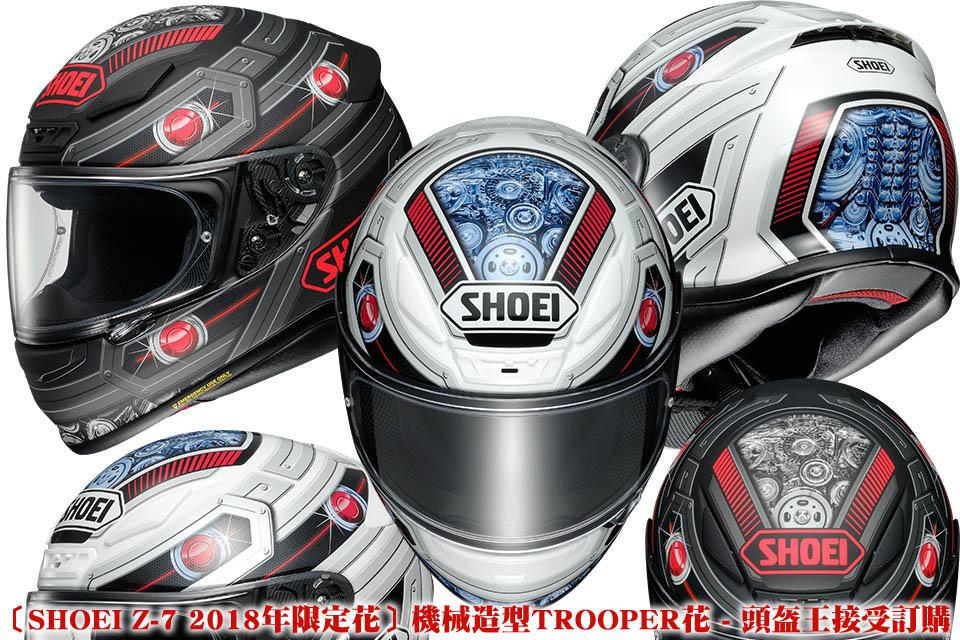 2018 SHOEI Z-7