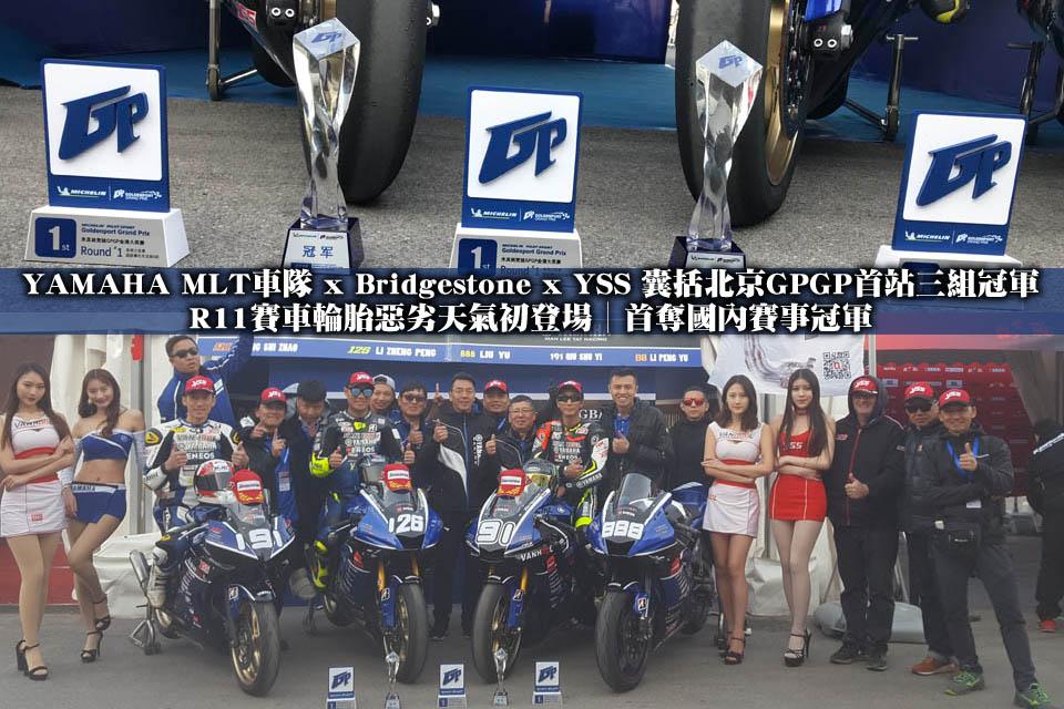 2018 YAMAHA MLT Bridgestone YSS