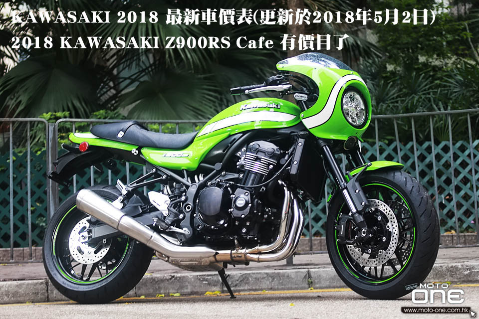 2018 KAWASAKI price list