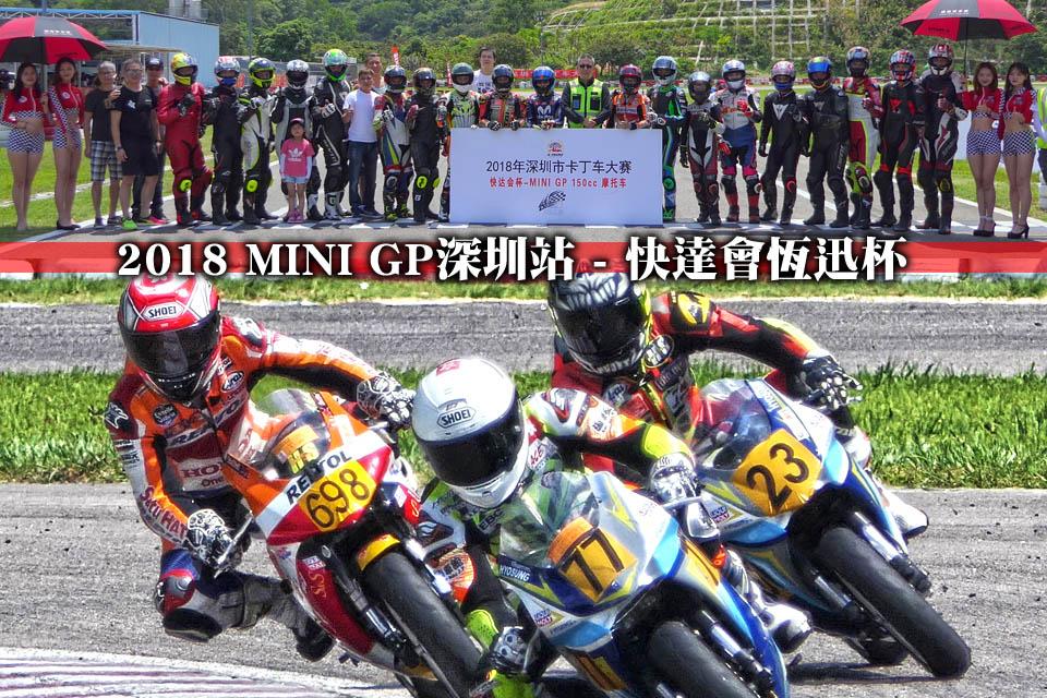2018 MINI GP HSMS HK