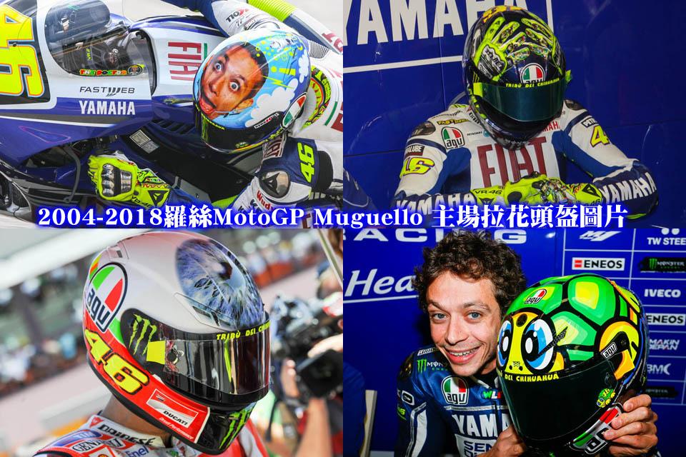 2004-2018 ROSSI MotoGP Muguello HELMET