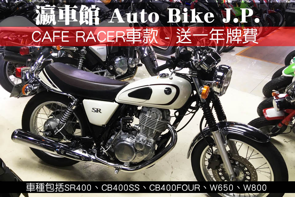 2018 Auto Bike JP SALES
