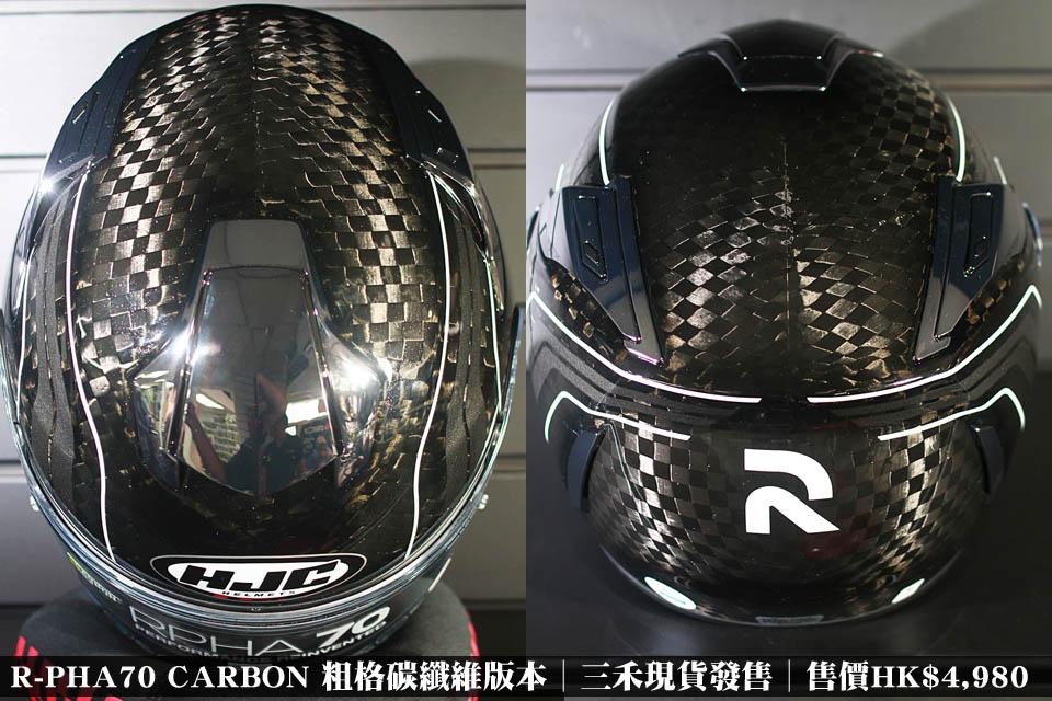 2018 HJC R-PHA70 CARBON