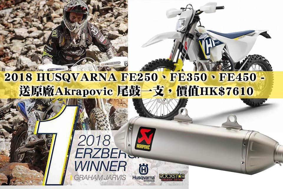 2018 HUSQVARNA FE250 FE350 FE450 SALES