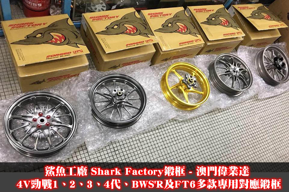 2018 Shark Factory