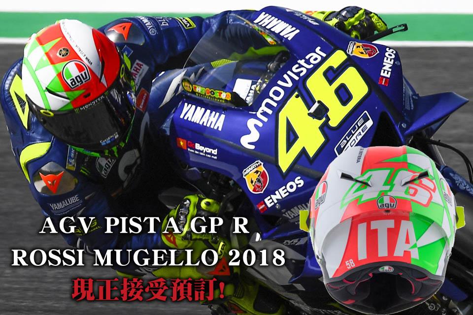 AGV PISTA GP R ROSSI MUGELLO 2018