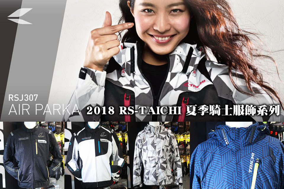 2018 RS-TAICHI SUMMER SUITS