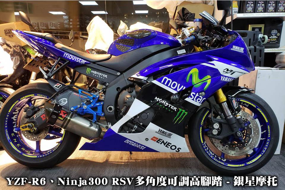 2018 SILVERSTAR YZF-R6 Ninja300 RSV