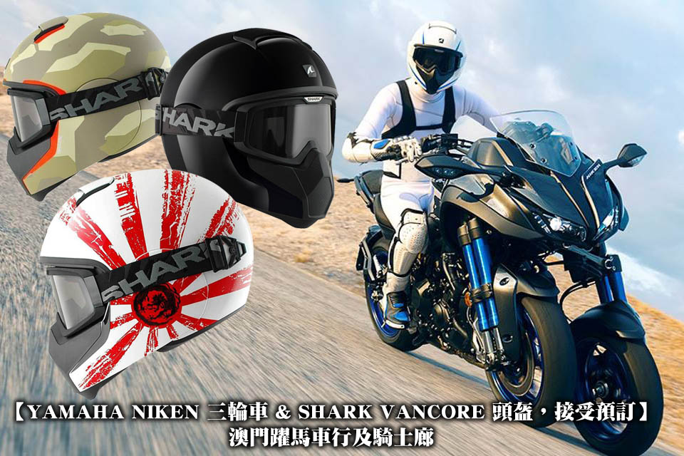 2018 YAMAHA NIKEN AND SHARK VANCORE