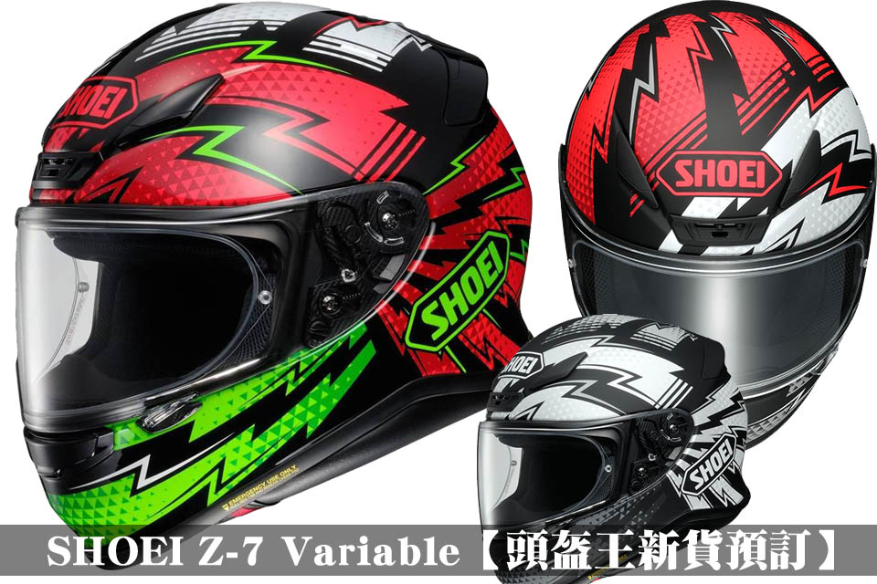 2018 SHOEI Z-7 Variable