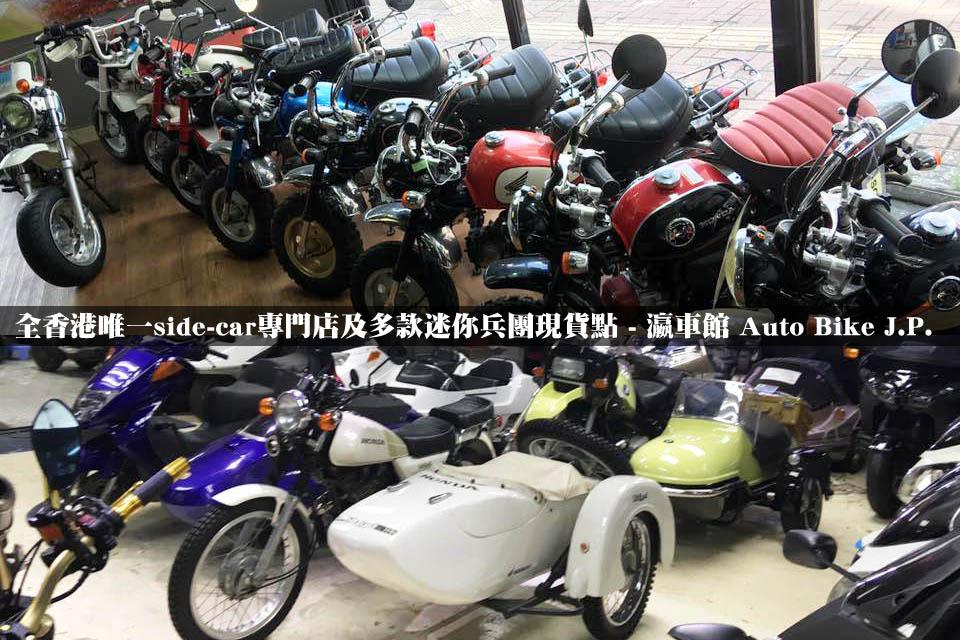 2018 SIDECAR Auto Bike JP