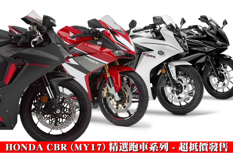 HONDA CBR MY17 SALES