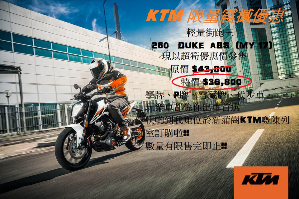 KTM 250 DUKE ABS MY 17