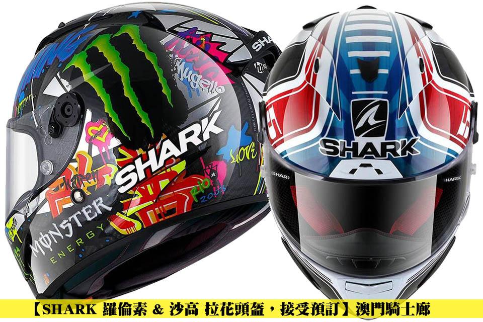 2018 SHARK RACE R PRO CARBON