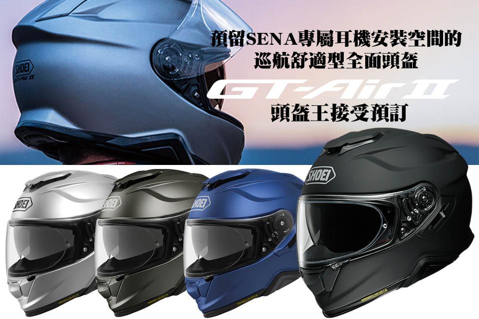 2019 SHOEI GT-AIR2