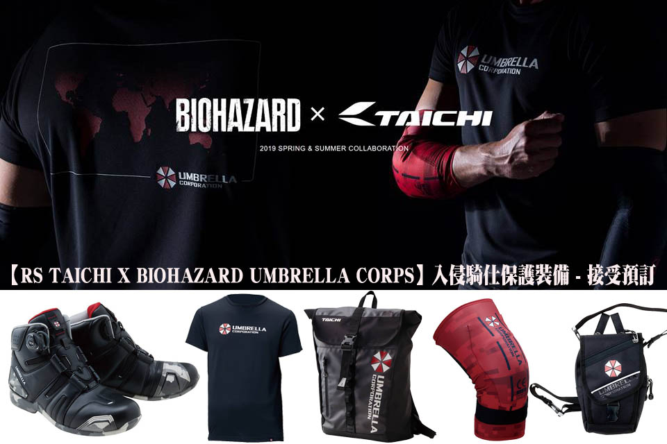 2019 RS TAICHI X BIOHAZARD UMBRELLA CORPS