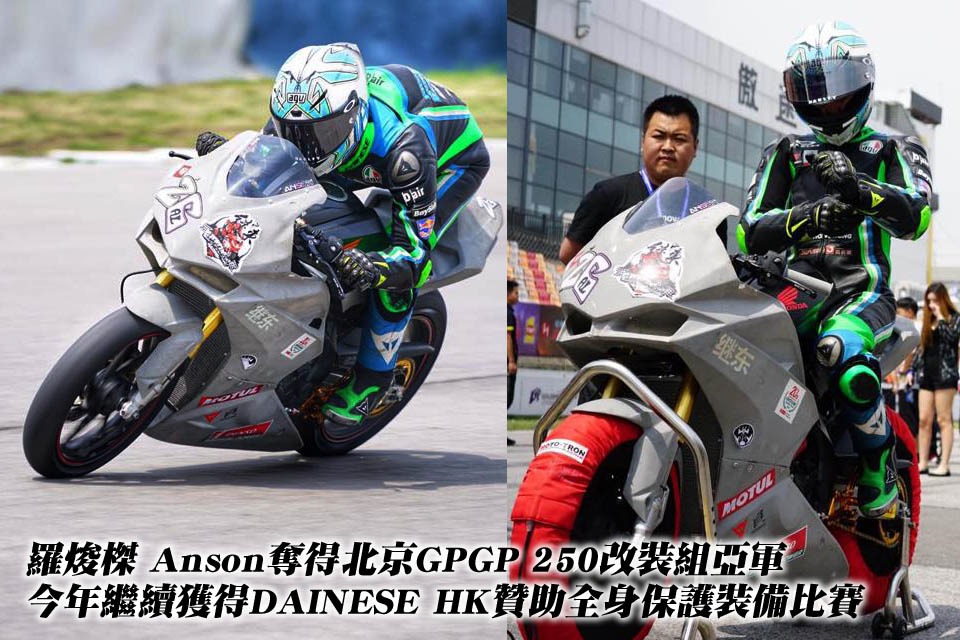 2019 DAINESE HK ANSON LAW
