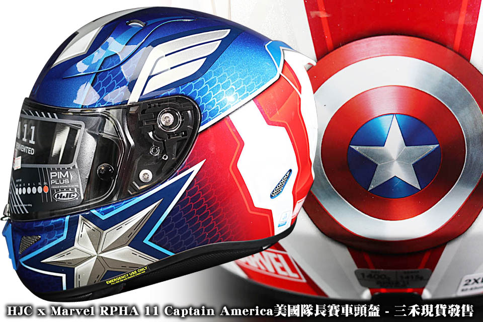 2019 HJC x Marvel RPHA 11 Captain America