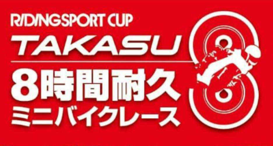 2019 JAPAN RIDING SPORT CUP