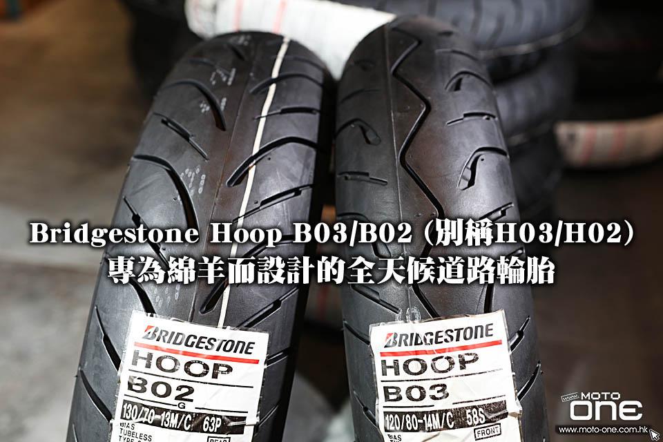 2019 Bridgestone Hoop B03 B02
