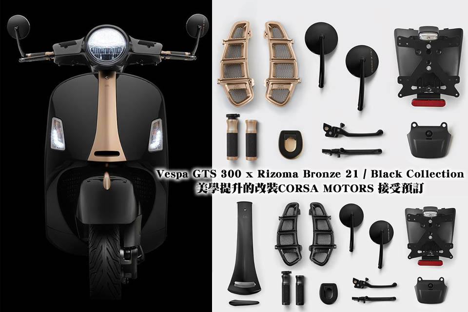 2019 Vespa GTS 300 x Rizoma Bronze 21 Black Collection