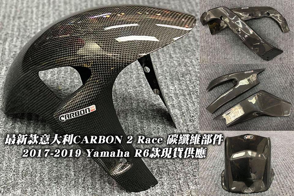 2019 CARBON 2 Race