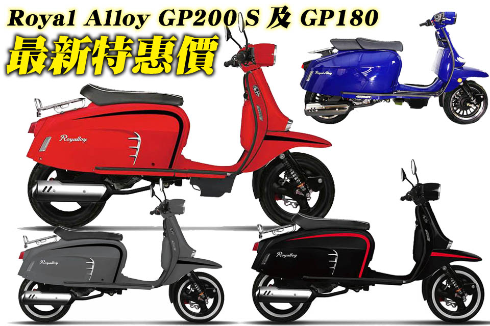 2019 Royal Alloy GP200 S GP180