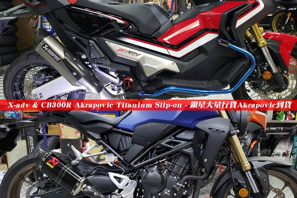 2019 X-adv CB300R Akrapovic Titanium Slip-on