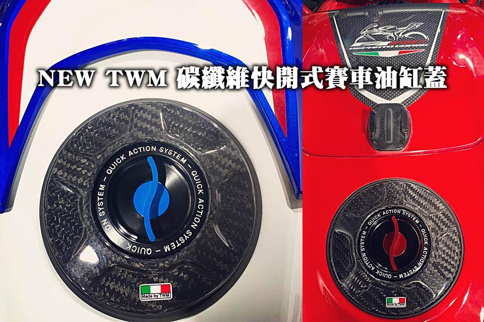 2019 TWM carbon fiber quick release fuel tank cap