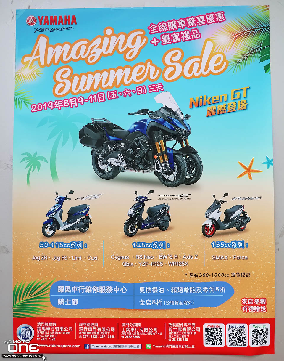 2019 YAMAHA AMAZING SUMMER SALE NEWS