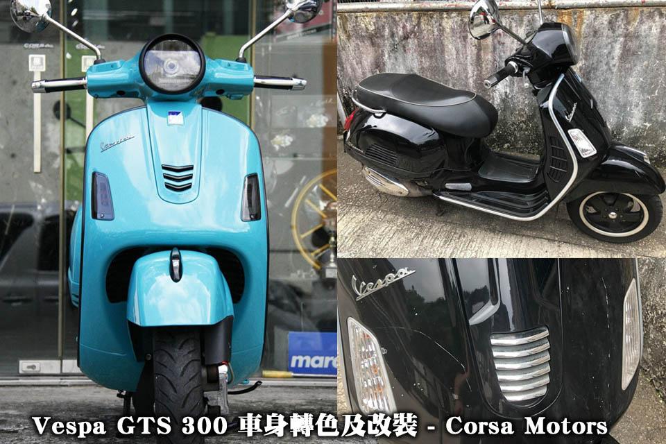 Vespa GTS 300 Corsa Motors