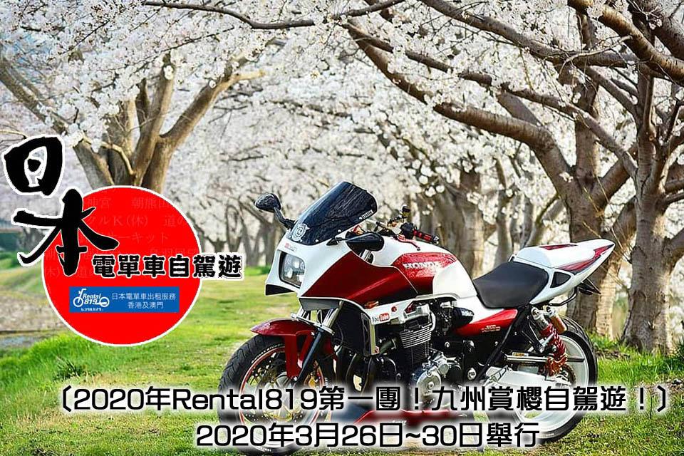 2020 Rental819