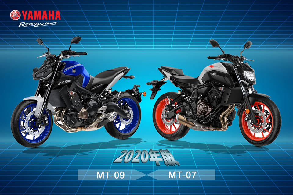 2020 YAMAHA MT-07 MT-09
