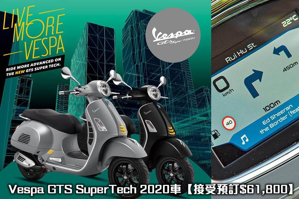 2020 Vespa GTS SuperTech